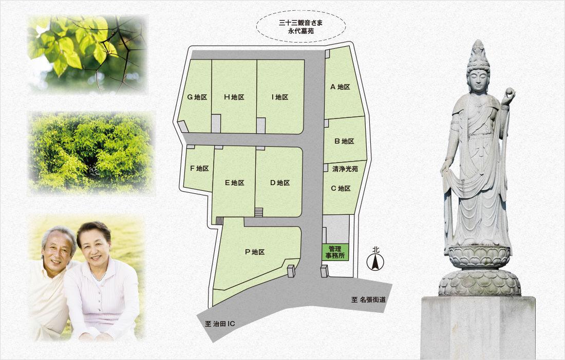 霊園内マップ