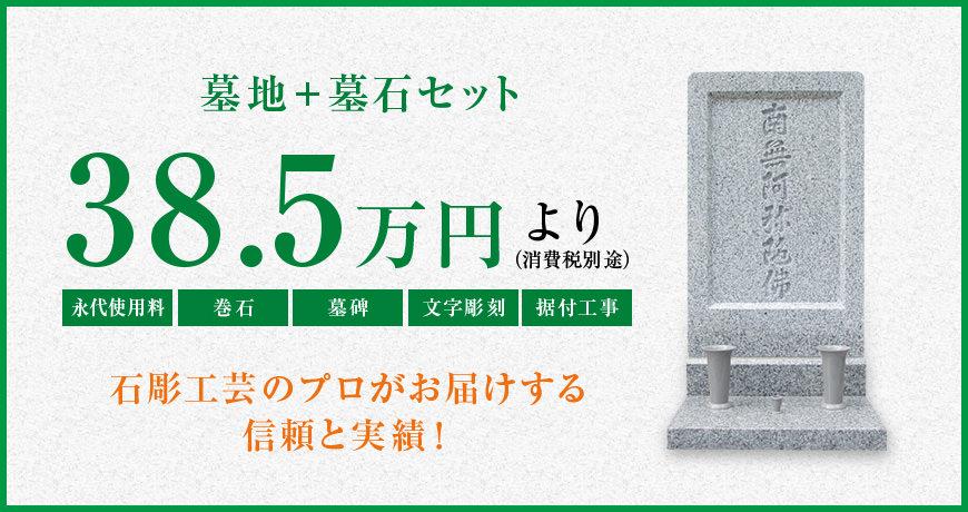 墓地+墓石セット 石彫工芸のプロがお届けする信頼と実績
